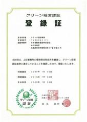 グリーン経営登録証2018