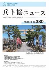 2018.03表ト協ニュース