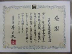 兵庫県交通安全功労表彰