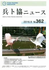 2016.09兵ト協ニュース