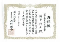 奥平表彰状