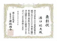 溝口社長表彰状